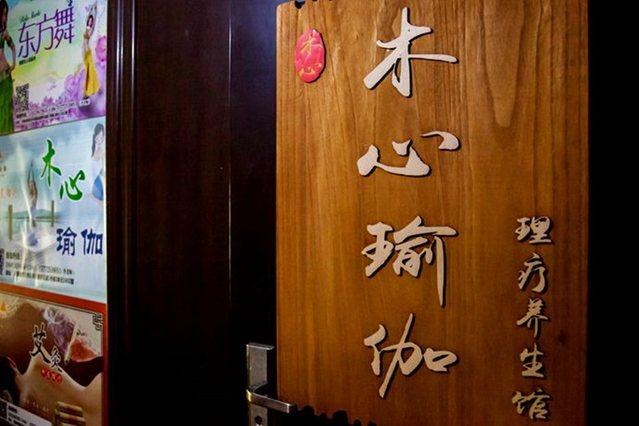 木心瑜伽艾灸生活馆