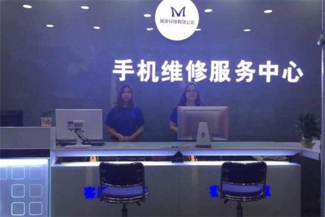 鑫世华手机维修中心