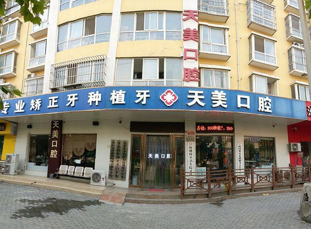 天美口腔(姚夏路店)