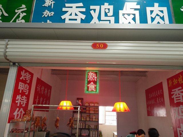 新加坡香鸡卤肉