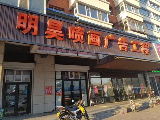 明昊喷画广告工程(南关区店)