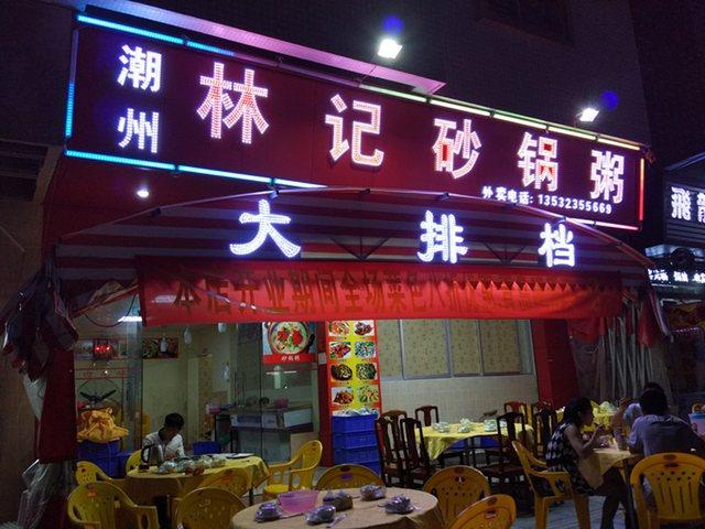 潮州林记砂锅粥