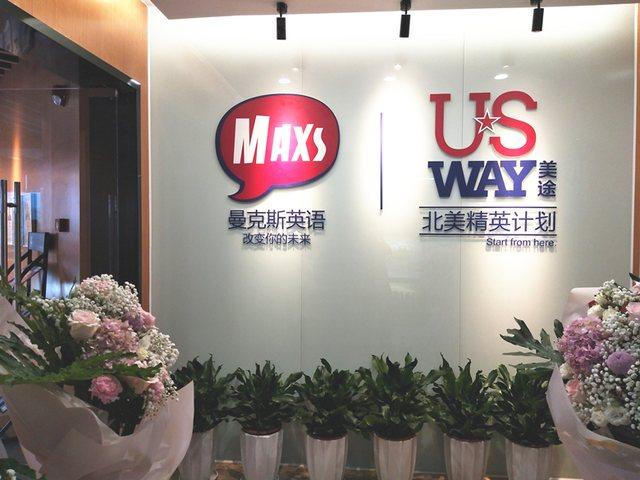 曼克斯英语 MAXS ENGLISH