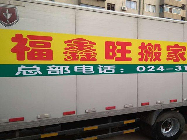 福鑫旺搬家服务部