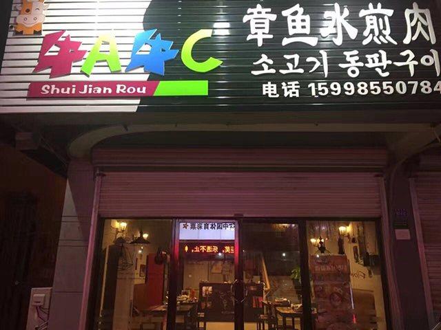 牛A牛C铜锅章鱼水煎肉(韩国城店)