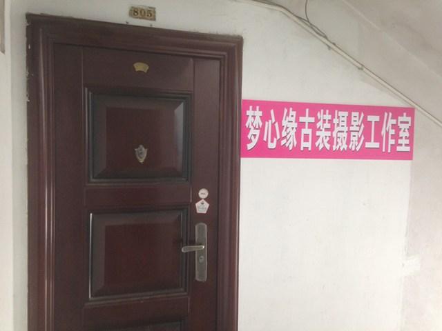 梦心缘古装摄影工作室(杨桥中路店)
