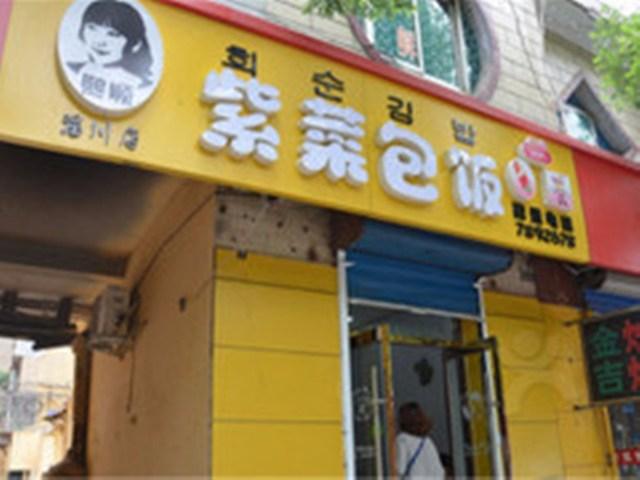 熙顺紫菜包饭(通济街店)