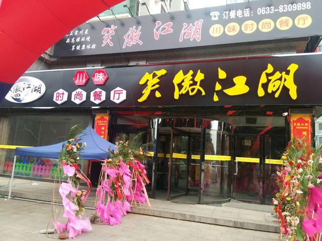 笑傲江湖川味时尚餐厅