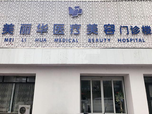 日照美丽华医疗美容医院有限公司