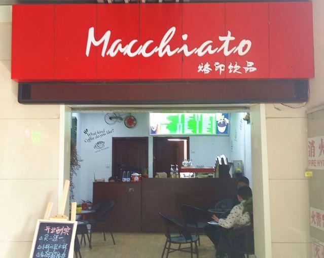 Macchiato烙印饮品