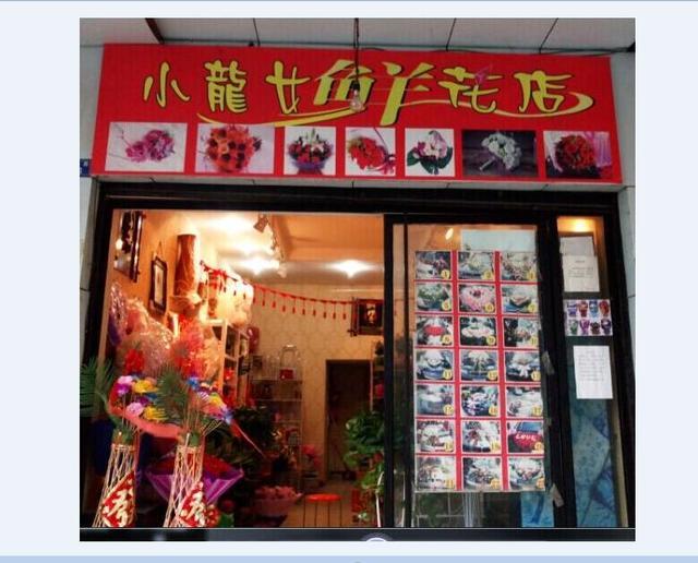 小龙女花店(胜利店)
