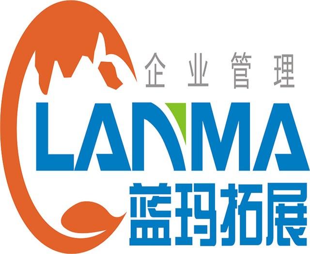 蓝玛拓展企业管理