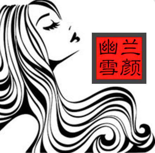 鑫幽兰雪颜美容美发会所(蓝调沙龙店)
