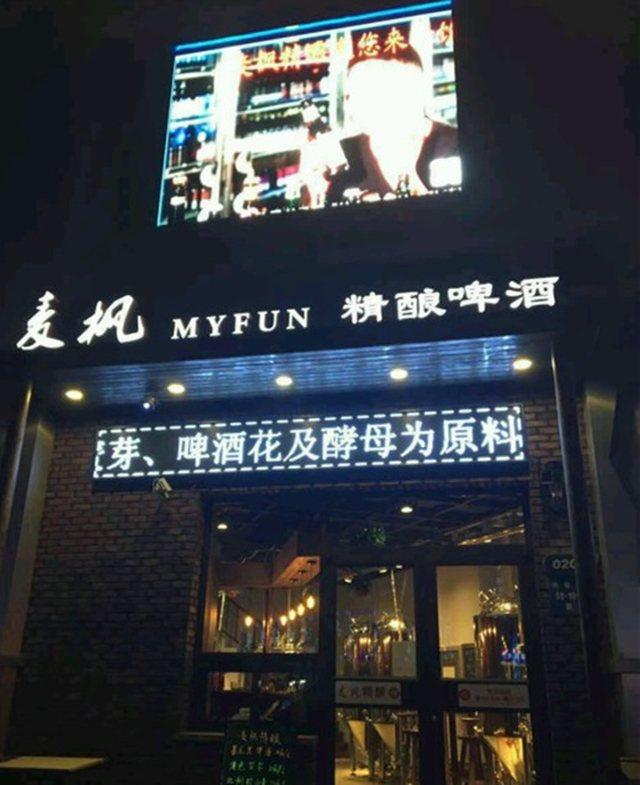 麦枫MYFUN精酿啤酒