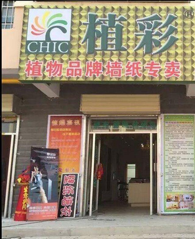 植彩墙纸(百步镇店)