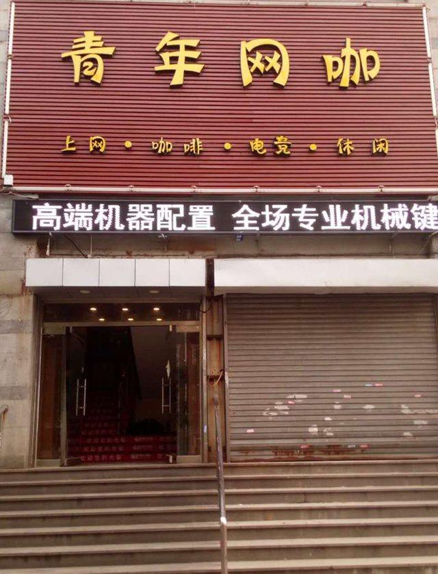青年网咖(滨江道店)