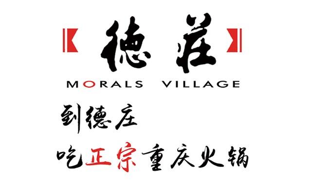 重庆德庄火锅(大洲运动城店)