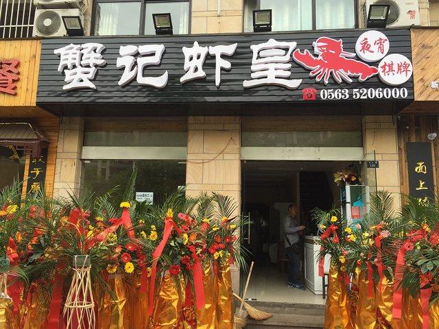 蟹记虾皇美食店