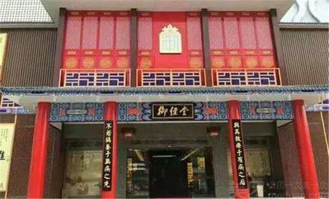 深圳御经堂中医馆