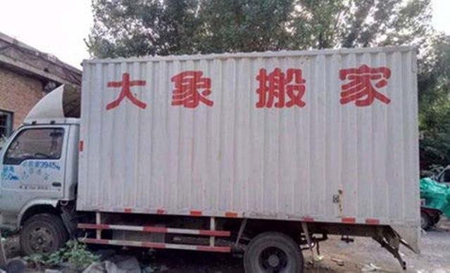大象搬家有限公司