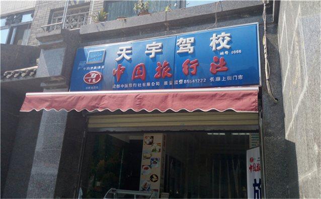 施华蔻美发连锁(上海星发客店)