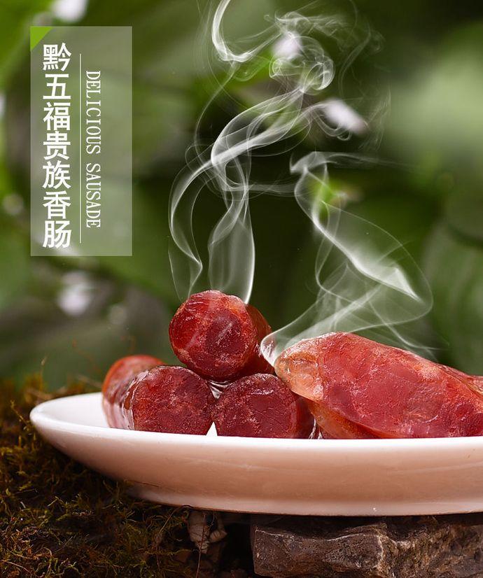 黔五福(枣山店)