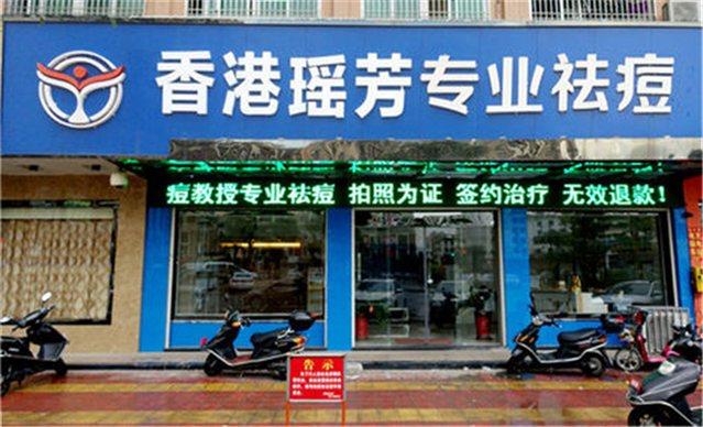 香港瑶芳专业祛痘(沟头圆圈店)