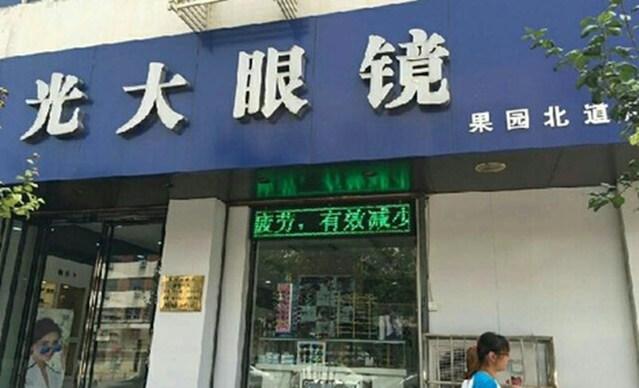 光大眼镜店(果园北道2店)