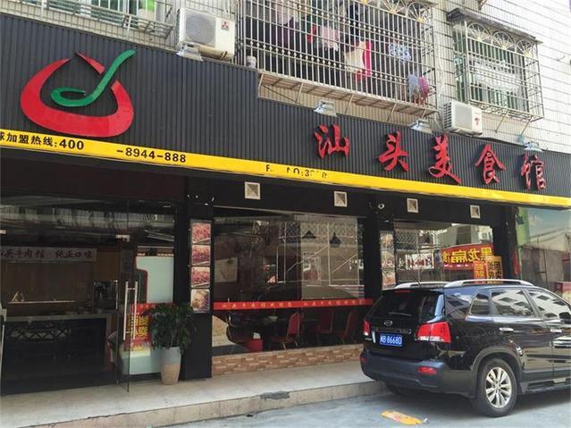 汕头美食馆牛肉火锅