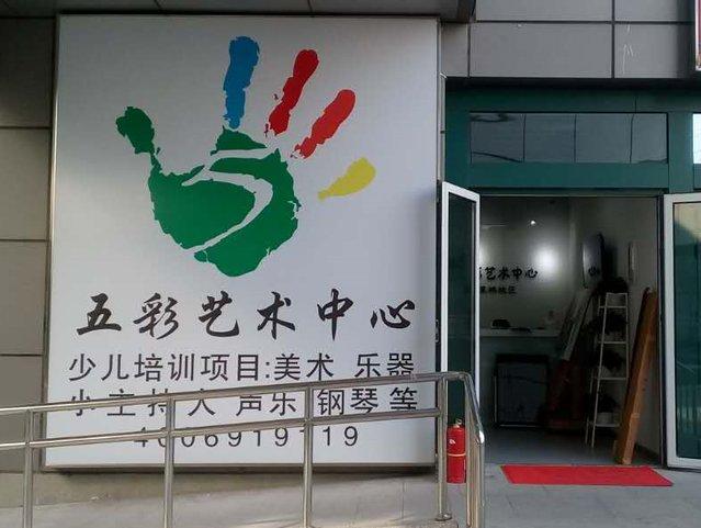 五彩艺术中心