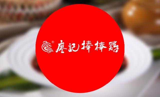 廖记棒棒鸡(三眼桥店)