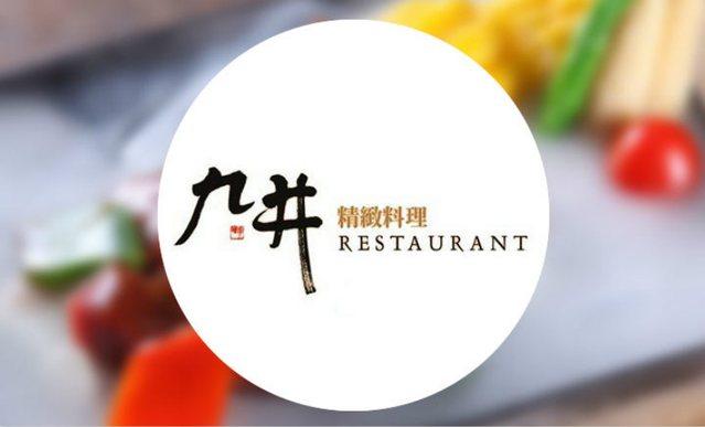 九井精致料理(湖滨店)