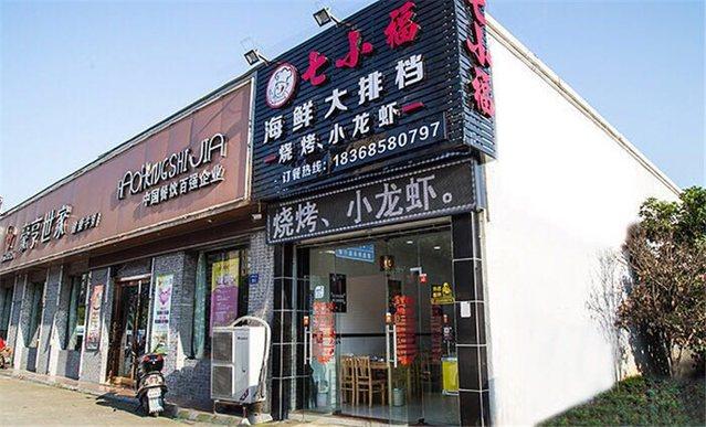 七小福海鲜大排档