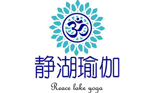 静湖瑜伽(靛厂路店)