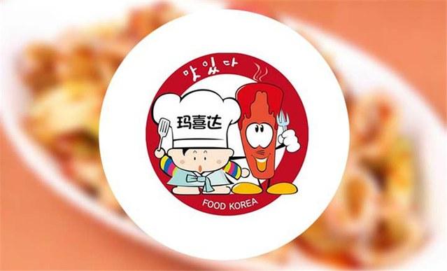 玛喜达韩国年糕料理(中街店)