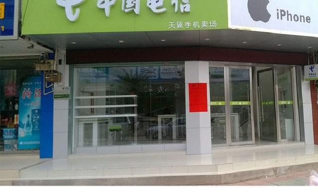 中国电信(科华北路营业厅店)