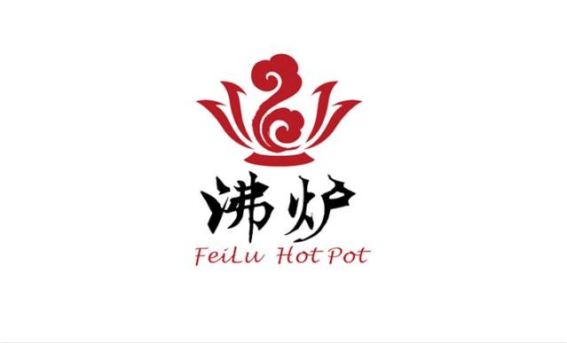 沸炉火锅(港龙店)