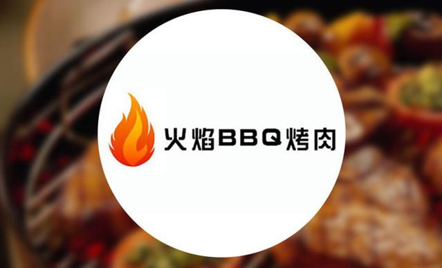 火焰BBQ自助烤肉火锅