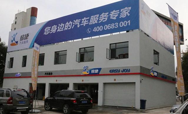 易捷汽车服务连锁(张店46站店)