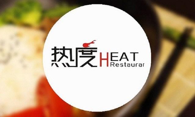 热度餐厅(老佛爷店)