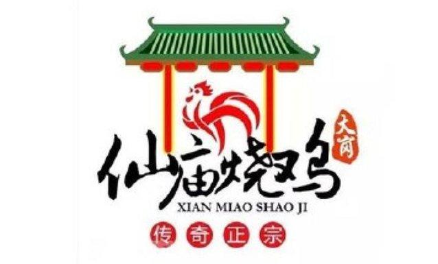 大岗仙庙烧鸡(广州大道总店)