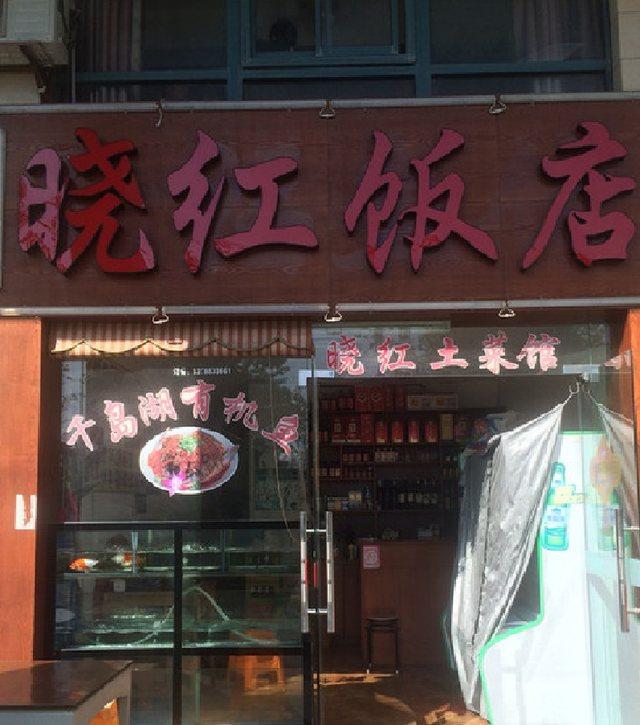 晓红饭店(安溪店)