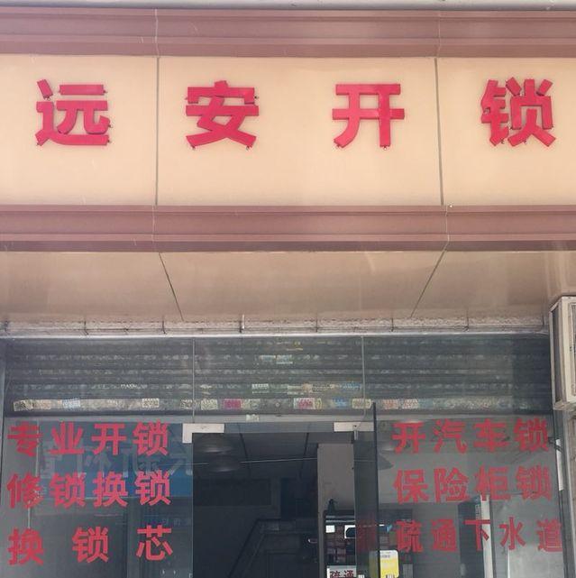 深圳远安开锁