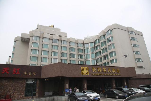 长春名人酒店