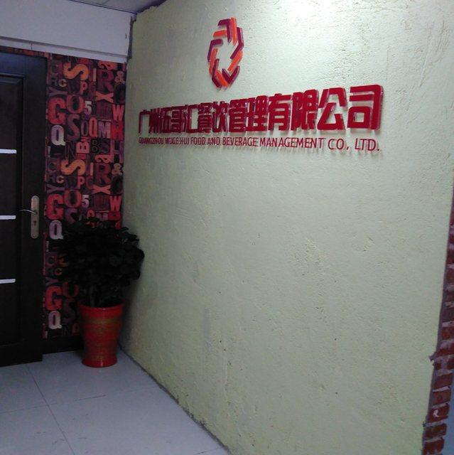 伍哥汇餐饮管理有限公司(蜀客酸菜鱼加盟总店)