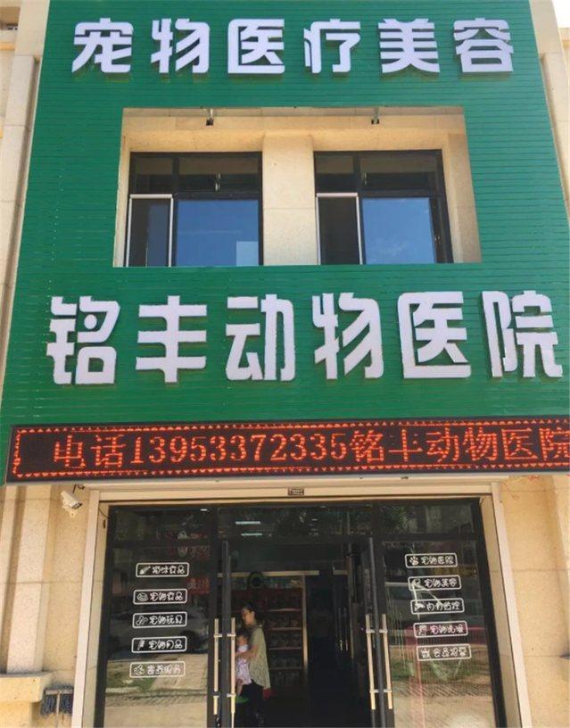 铭丰动物医院(雍景嘉苑店)