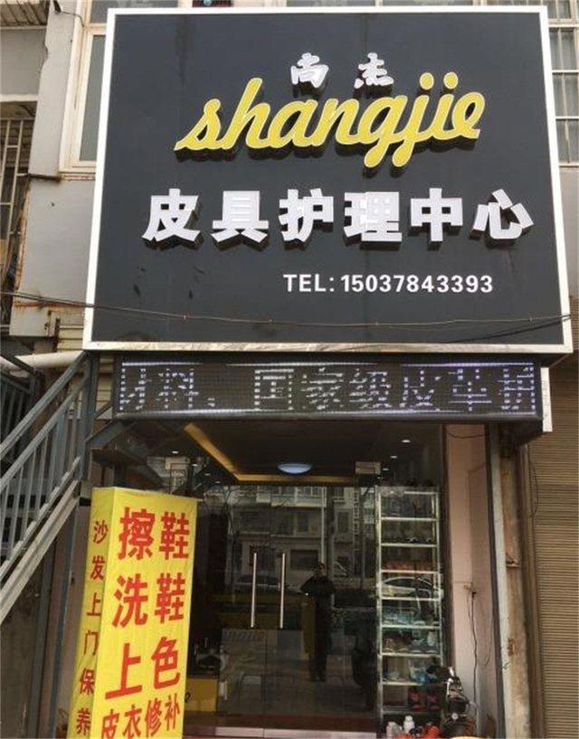 尚杰皮具护理中心