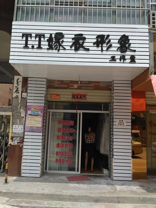 台州新视觉摄影工作室