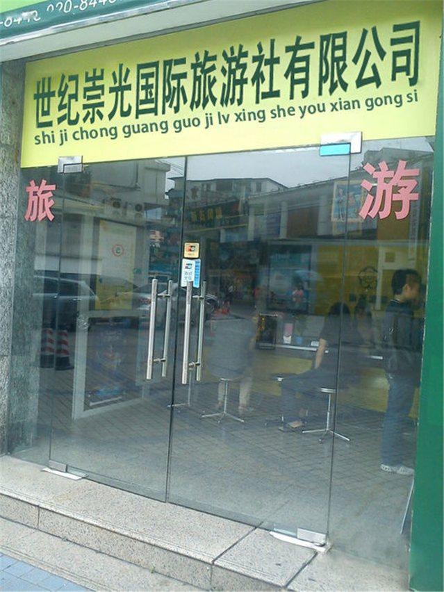 世纪崇光国际旅行社(复兴路2店)