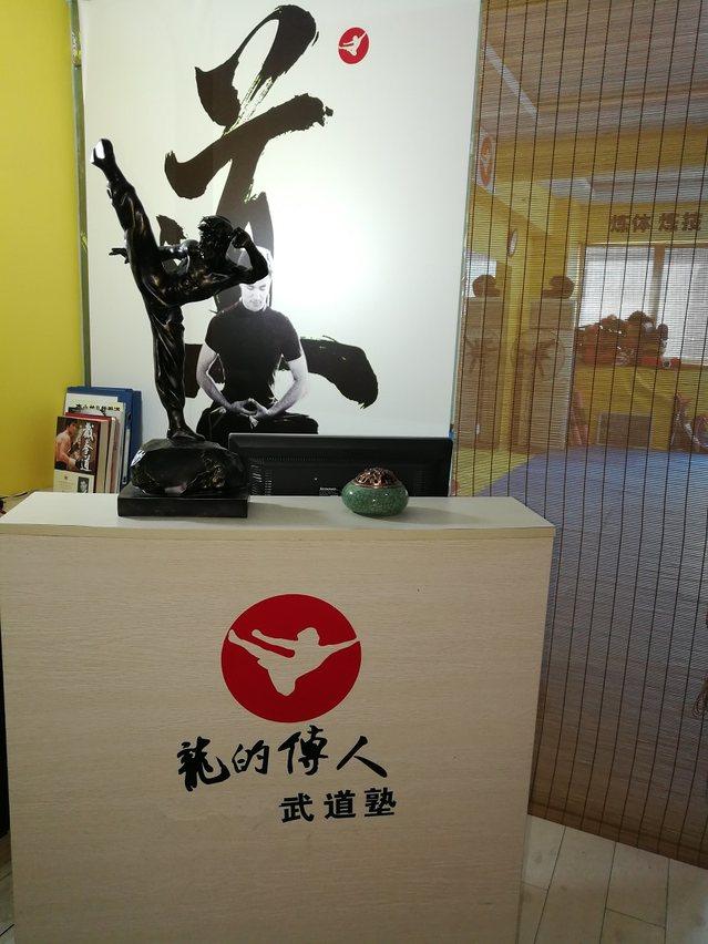 龙的传人武道塾